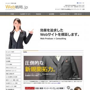 ホームページ制作|大阪市