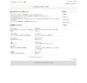 HTML5サイトリンク集