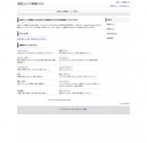 相互リンク募集.info
