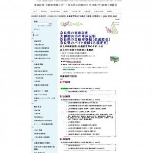 車庫証明・自動車登録サポート 奈良