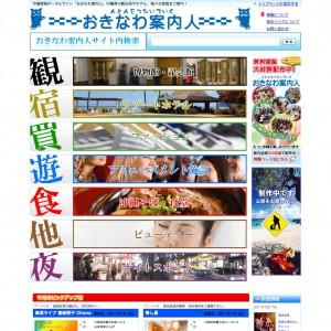 沖縄情報ポータルサイト「おきなわ案内人」