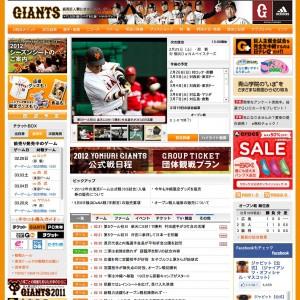 読売巨人軍の公式サイト