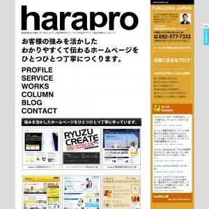 福岡のフリーランスWEBデザイナーハラプロ
