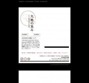 千葉特産のおいしい落花生の通販菓子「大地の恵み」は木村落花生本舗にて