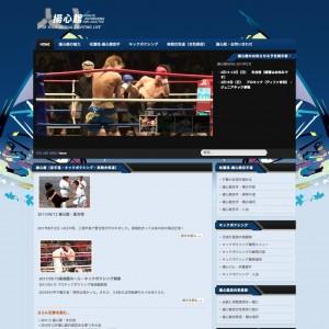 多摩の空手道&キックボクシング