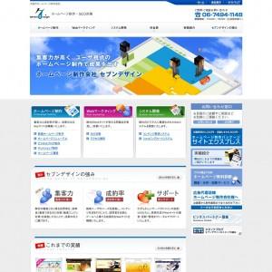 大阪のホームページ制作会社セブンデザイン