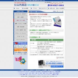 名刺 封筒 オンデマンド印刷 大阪 山内商店