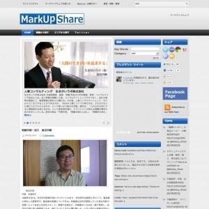 企業情報の無料登録・無料掲載マークアップシェア