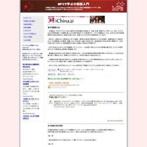 MP3で学ぶ中国語入門