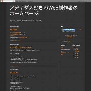 Web制作者のホームページ