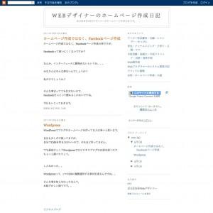 Webデザイナーのホームページ作成日記