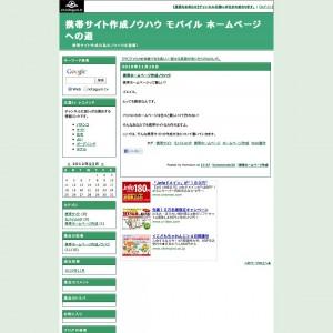 携帯サイト作成 モバイル ホームページ