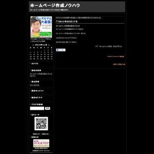 ホームページ作成ノウハウ