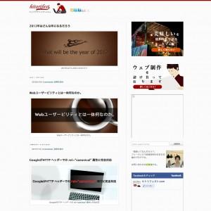 ヒトリフェスト.com ウェブデザインとアレとコレ