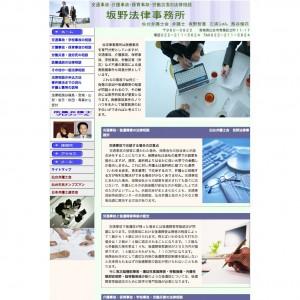 交通事故・介護事故の相談 仙台 坂野法律事務所