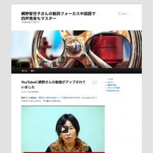 網野智世子さんの動詞フォーカス中国語で四声発音もマスター