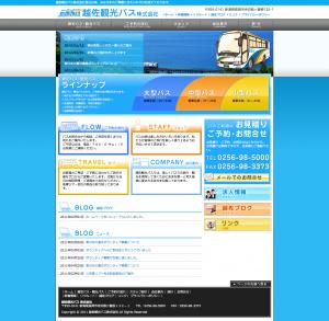 越佐観光バス株式会社