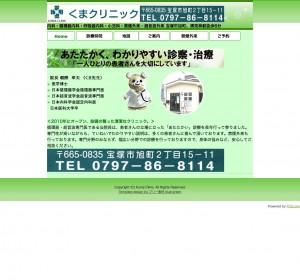 くまクリニック 内科・循環器内科・呼吸器内科・小児科