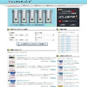 レンタルサーバー比較ならレンタルサーバーズ.jp