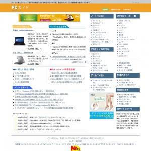 パソコン購入 PCガイド