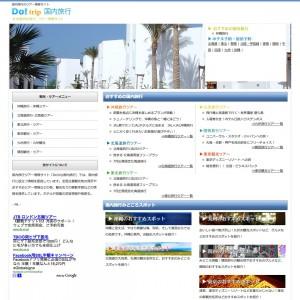 国内旅行ツアー検索 Dotrip!