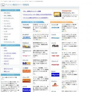 パソコン販売サイト情報局