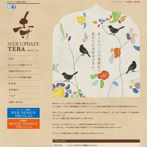 ホームページ更新名古屋寺