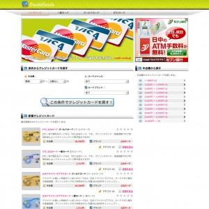 クレジットカード比較ならクレジットカード.jp