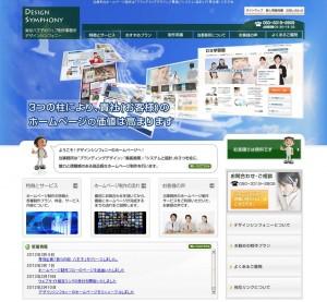 ホームページ・WEB制作の【デザインシンフォニー】(東京都八王子市)