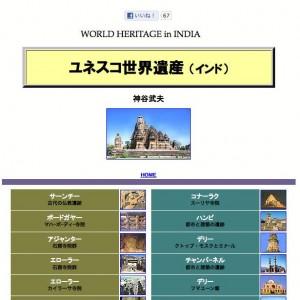 ユネスコ世界遺産 (インド)