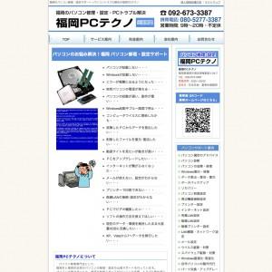 福岡のパソコン修理・出張サポート 福岡PCテクノ