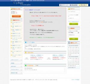 日本語ドメイン転送サービス「サイバードメインサービス」