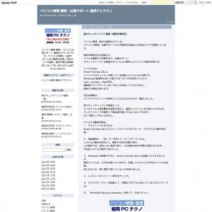 パソコン修理 福岡|修理・出張サポート日記