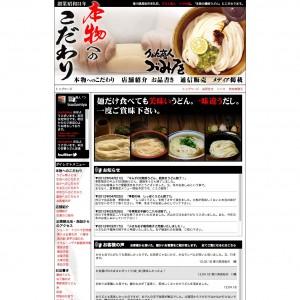 香川県高松市うどん商人つづみ屋