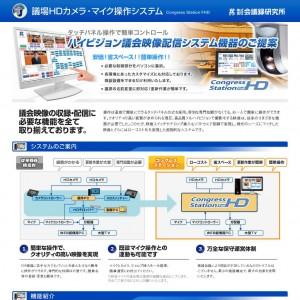 議場カメラ、マイク操作システムのホームページ
