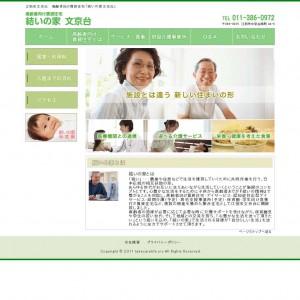 高齢者向け賃貸住宅「結いの家文京台」
