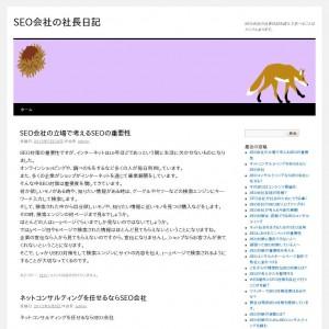 SEO会社の社長日記