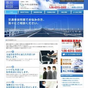 交通事故 弁護士は大阪のクオレ法律事務所