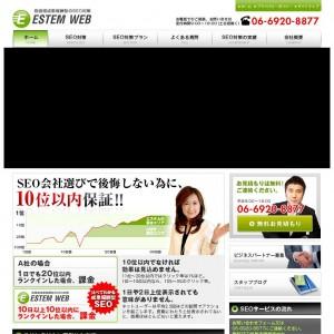 SEO対策 大阪のエステム