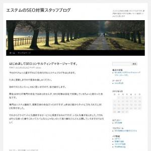 エステムのSEO対策スタッフブログ