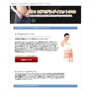 モデルダイエット方法DVD