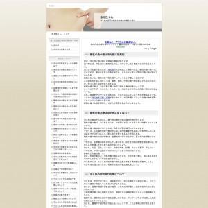 冷え性の情報サイト