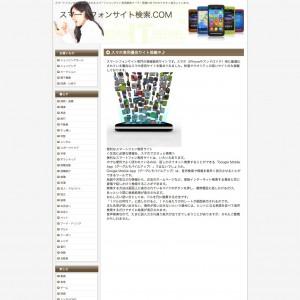 スマートフォンサイト検索.COM