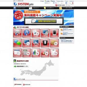 システム開発【SYSTEMGATE】