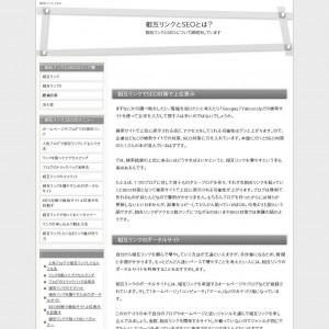 相互リンクとSEOの情報提供