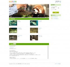 動物写真集.info