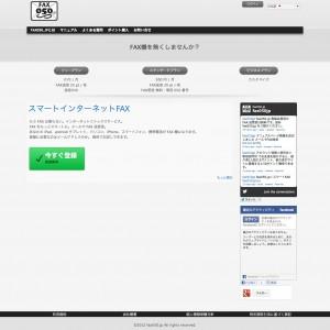 fax050.jp メールでFAX送受信 スマートインターネットFAX