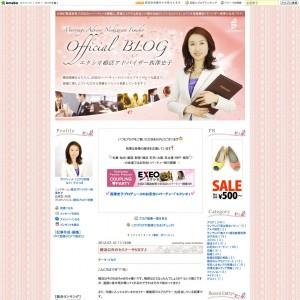 婚活アドバイザー西澤史子のブログ