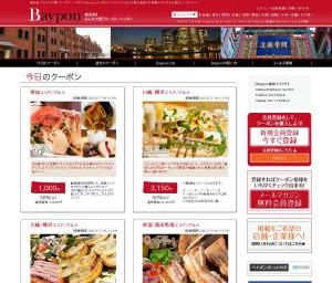 横浜限定クーポンサイト・BAYPON