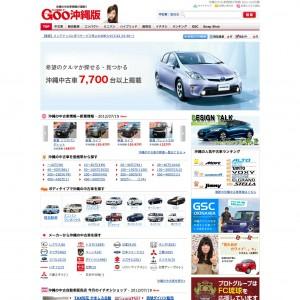 沖縄の中古車情報が満載!Goo-net沖縄